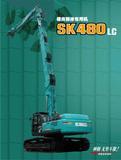 SK480LC拆樓機